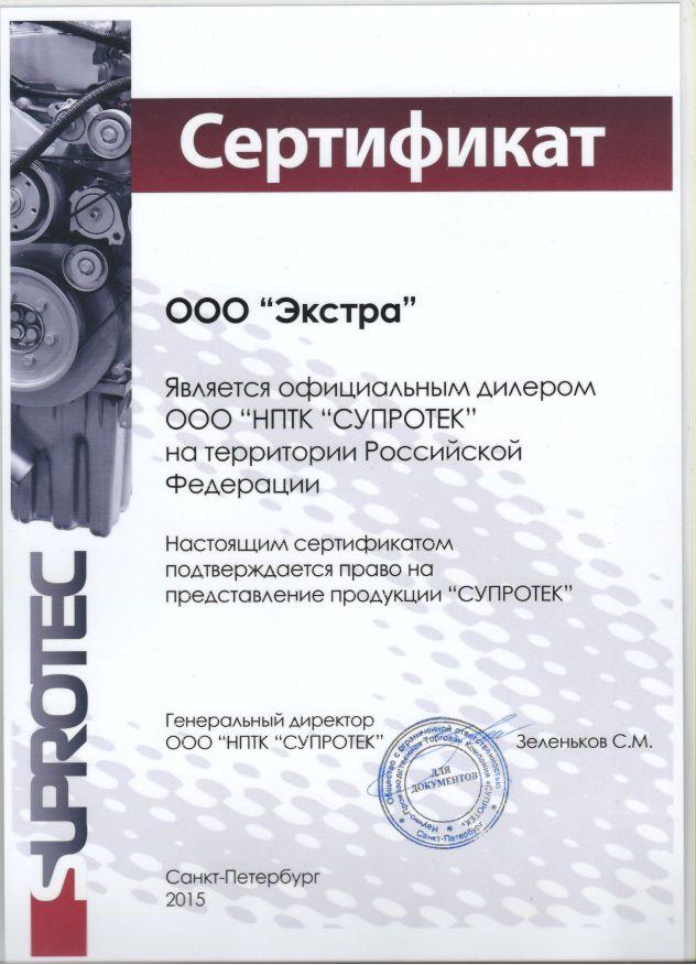 Сертификат официального представителя Супротек